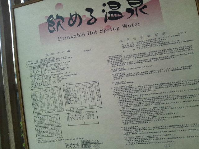 和倉温泉の総湯の説明文