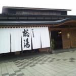 和倉温泉の総湯(共同浴場)