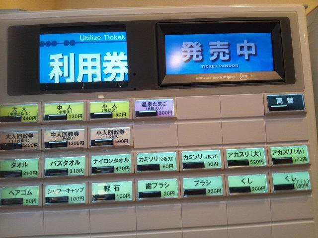 和倉温泉の総湯の券売機