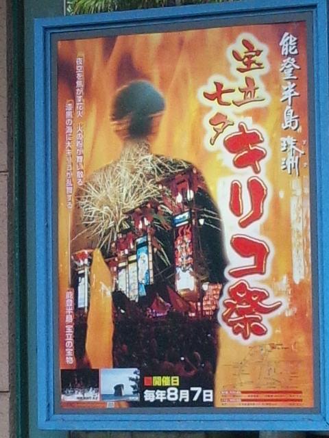 宝立七夕キリコ祭り ポスター
